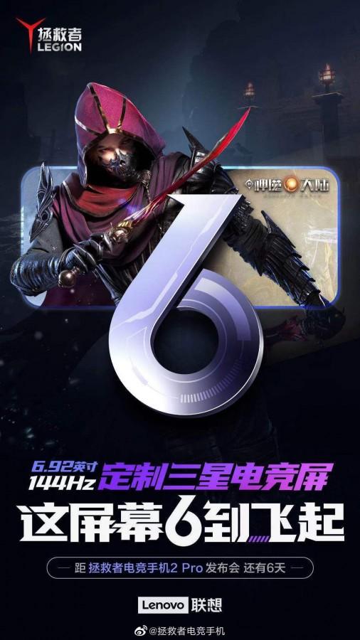 Legion 2 Pro,